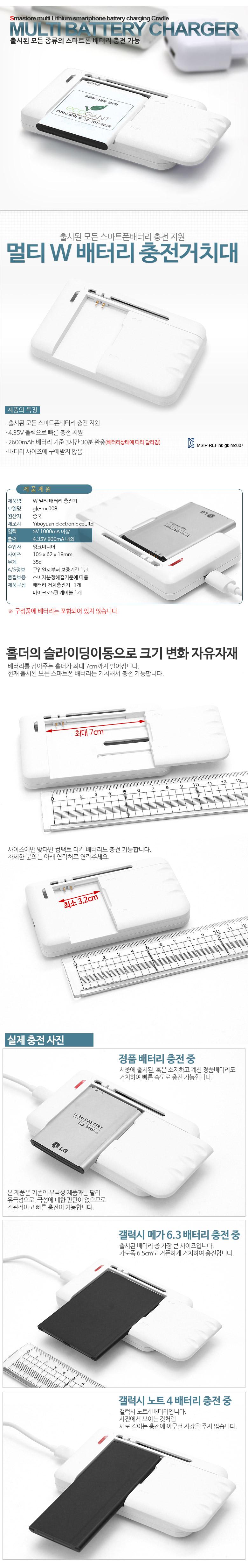 LG V20 멀티W 배터리충전기 배터리충전거치대 - 유바오, 10,900원, 충전기, 일체형충전기